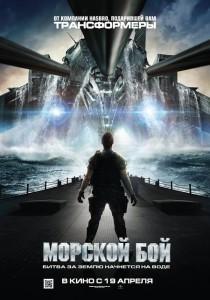 battleship-poster-rubig[1]
